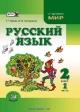 Русский язык 2 кл. Учебник в 2х частях